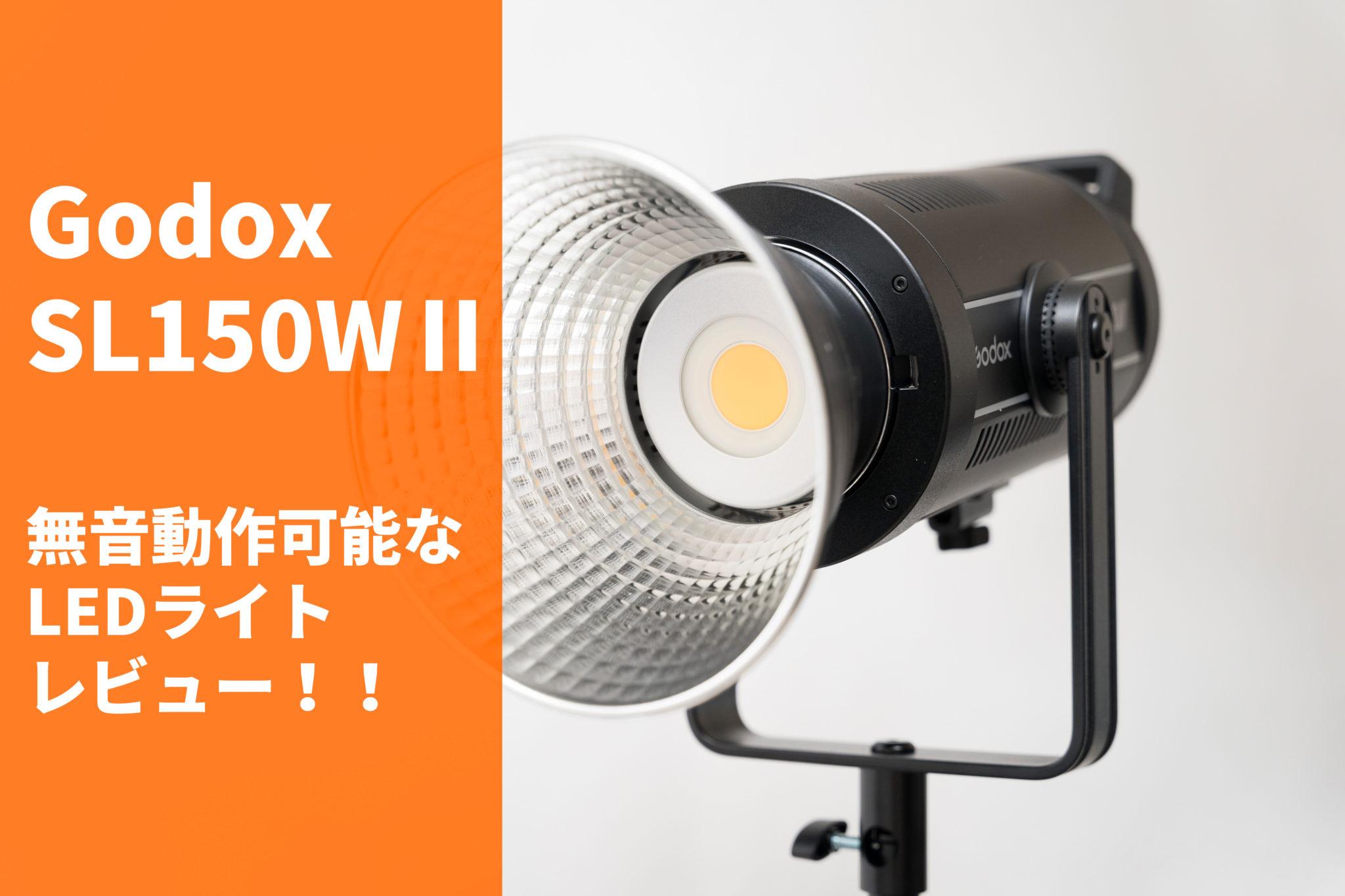 ファンの音がしない!?150wLED照明!Godox SL150wⅡの開封&ファーストインプレッションレビュー!