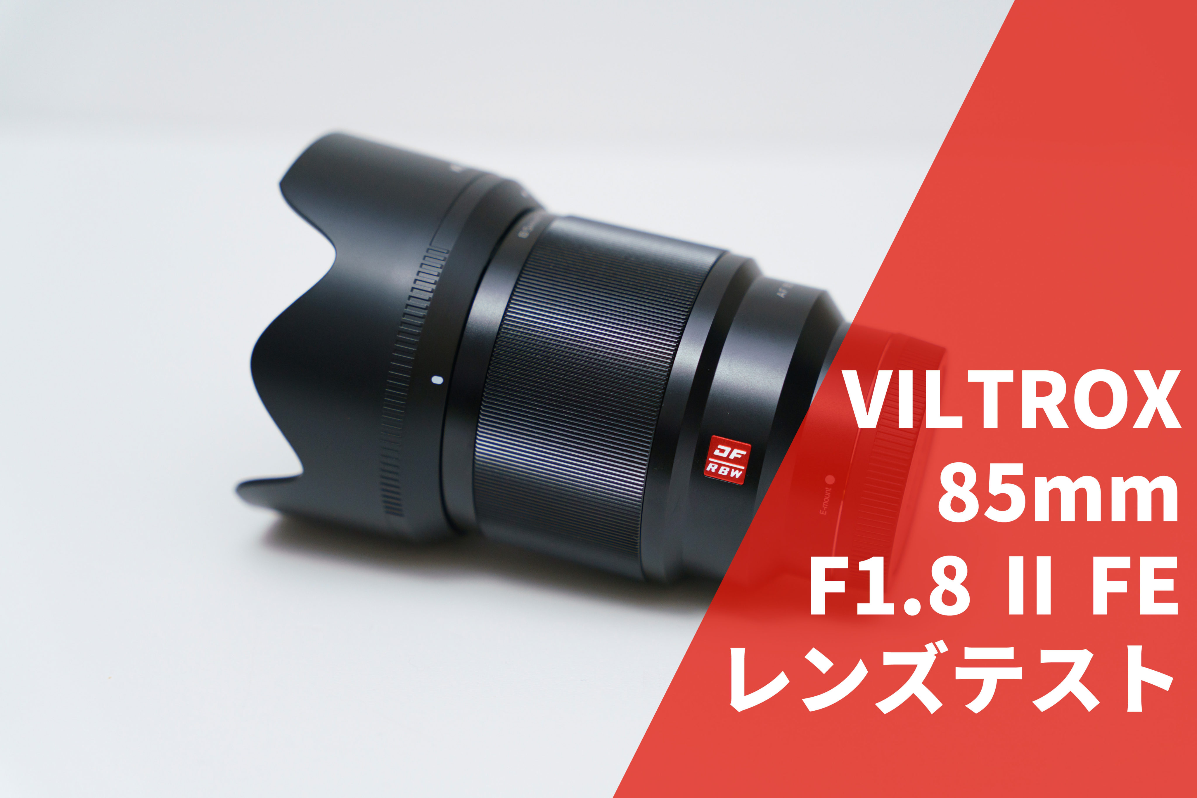 VILTROX AF 85mm F1.8 II レンズ収差テスト